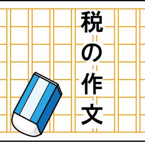 夏休みの宿題 税の作文の書き方 (例文つき)