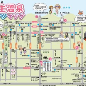 【旅行】鳥取県へ温泉旅行③