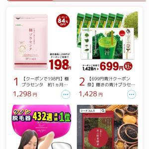 【購入品】プラセンタサプリをただポチ♡