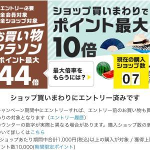 【購入品】楽天お買い物マラソン購入品!