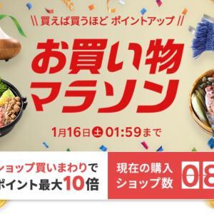 【購入品】楽天お買い物マラソン購入品