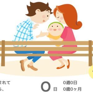 【妊娠記録】生まれました!!!