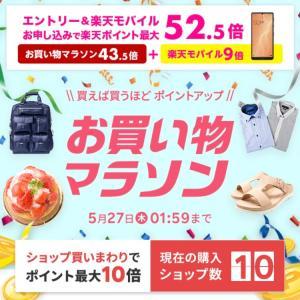 【購入品】産後初参加の楽天お買い物マラソン