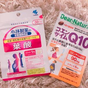 【妊活】悩ましい葉酸サプリ選び