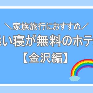 【金沢】赤ちゃん&子連れにおすすめのホテル10選!添い寝が無料