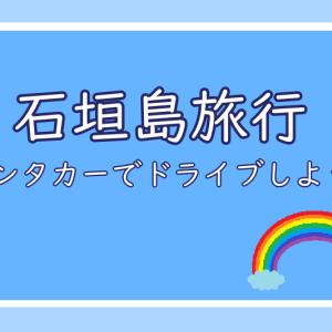 赤ちゃん&子連れの石垣島旅行はレンタカーの利用がおすすめ
