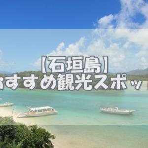 石垣島には魅力的な観光スポットがもりだくさん。家族旅行がもっと楽しくなるおすすめ13選