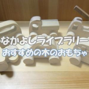 なかよしライブラリーでおすすめの木のおもちゃ【用途・年齢別】