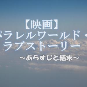 映画「パラレルワールド・ラブストーリー」あらすじと予想外の結末【ネタバレ】