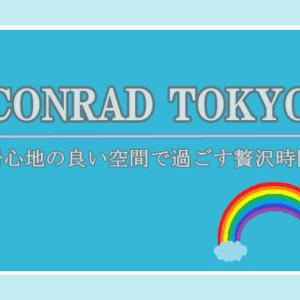 コンラッド東京|CONRAD TOKYO【宿泊記】最高にくつろげる非日常空間