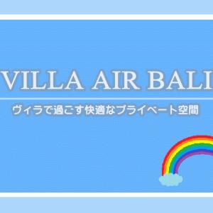 ヴィラアイルバリ/VILLA AIR BALIはカップルもファミリーも大満足【宿泊記】