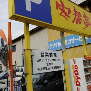 安福亭 神田店