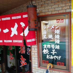 安福亭神田店に再び訪問
