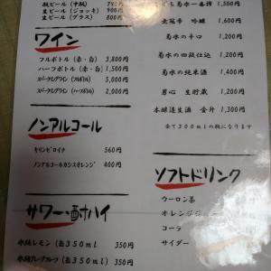 月岡温泉 清風苑 夕食編