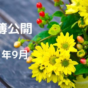 【2021年9月】家計簿公開