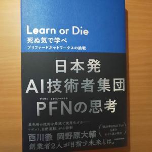 【書評】Learn or Die   死ぬ気で学べ  プリファードネットワークスの挑戦  西川徹   岡野原大輔 KADOKAWA