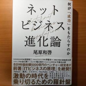 【書評】ネットビジネス進化論 尾原和啓 NHK出版