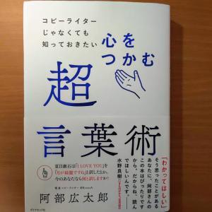 【書評】心をつかむ超言葉術 阿部広太郎 ダイヤモンド社