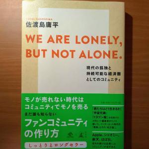 【書評】WE ARE  LONELY, BUT NOT ALONE.  佐渡島庸平  幻冬舎