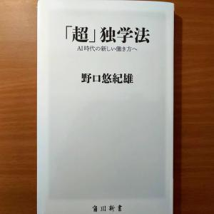 「超」独学法 AI 時代の新しい働き方へ 野口悠紀雄 角川新書