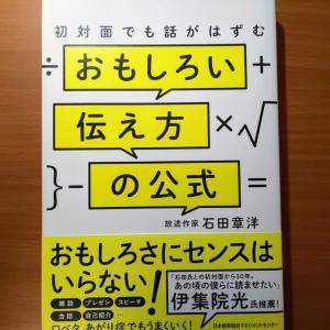 【書評】初対面でも話がはずむ おもしろい伝え方の公式 石田章洋   JMAM