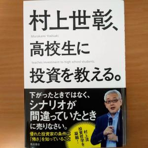 【書評】村上世彰、高校生に投資を教える  村上世彰  角川書店