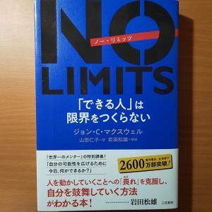 【書評】NO LIMITS「できる人」は限界をつくらない   ジョン・C・マクスウェル   三笠書房