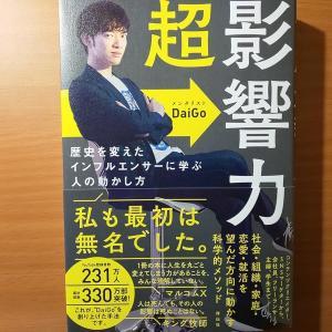 【書評】超影響力 歴史を変えたインフルエンサーに学ぶ人の動かし方 メンタリスト DaiGo 祥伝社