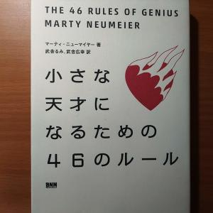 【書評】小さな天才になるための46のルール マーティ・ニューマイヤー BNN