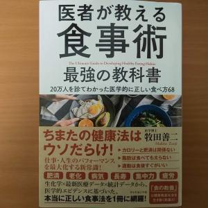 【書評】医者が教える食事術 最強の教科書 牧田善二 ダイヤモンド社