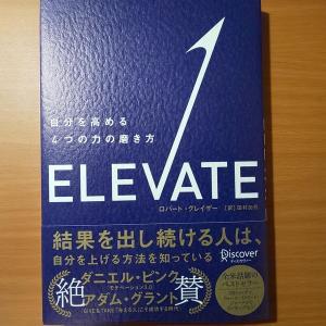 【書評】ELEVATE    自分を高める4つの力の磨き方 ロバート・クレイザー ディスカヴァー・トゥエンティワン