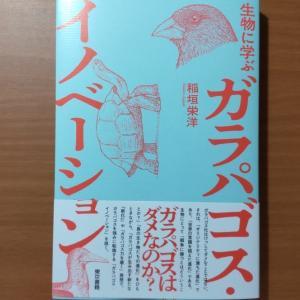【書評】生物に学ぶガラパゴス・イノベーション 稲垣栄洋 東京書籍
