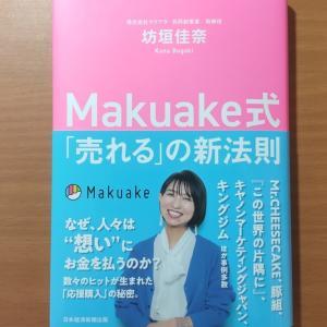 Makuake式「売れる」の新法則   坊垣佳奈 日本経済新聞出版