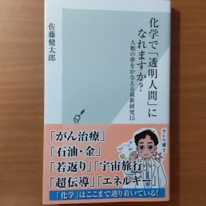 【書評】化学で「透明人間」になれますか?人類の夢を叶える最新研究15  佐藤健太郎 光文社新書