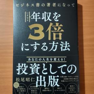 【書評】ビジネス書の著者になっていきなり年収を3倍にする方法  松尾昭仁 自由国民社