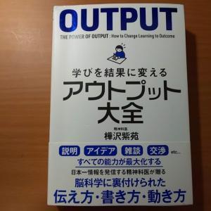 アウトプットできる人になります! 「アウトプット大全」 樺沢紫苑 サンクチュアリ出版