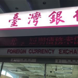 円高のときは海外旅行でお得です。