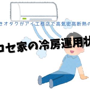クロセ家の冷房運用状況