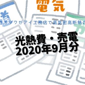 光熱費・売電 2020年9月分