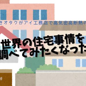世界の住宅事情を調べてみたくなった