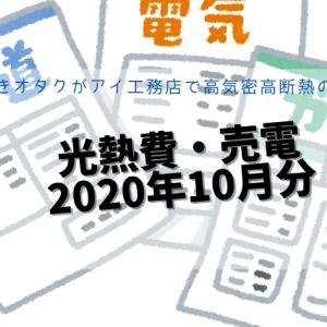 光熱費・売電 2020年10月分