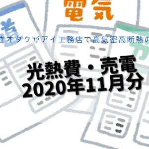 光熱費・売電 2020年11月分
