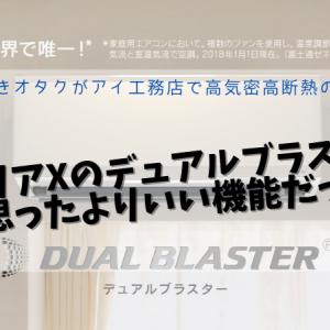 ノクリアXのデュアルブラスターが思ったよりいい機能だった