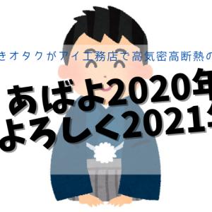 あばよ2020年、よろしく2021年