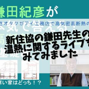新住協の鎌田先生の温熱に関するライブをみてみました