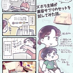 【お仕事】FUJIMIの美容サプリ&フェイスマスク