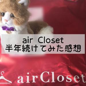 air Closetを半年続けた感想。満足度は?本当に好みの服が届く?