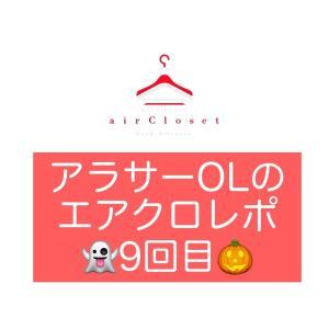 アラサーOLのエアクロレポ<9回目> 〜テイストを変えてみた〜