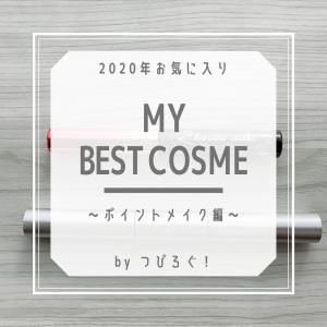 2020のMyベストコスメ 〜ポイントメイク編〜