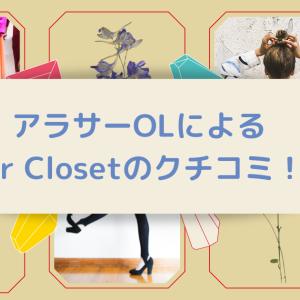アラサーOLによるair Closetの口コミ!お得なクーポン情報もあります◎【2021年8月時点】